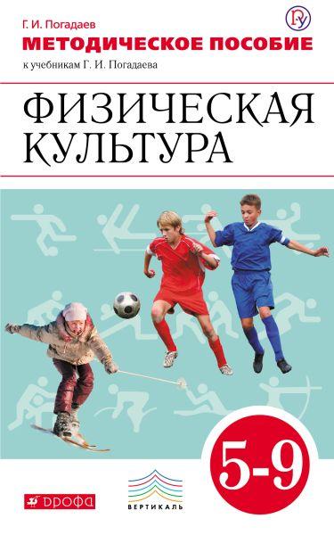 Физическая культура. 5–9 классы. Методическое пособие