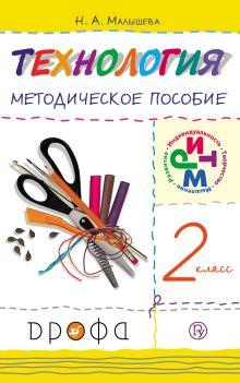 Малышева Н.А. - Технология. 2кл. Методическое пособие. обложка книги