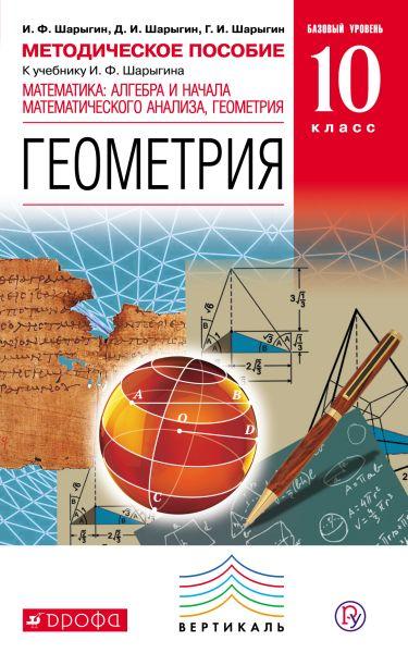 Математика: алгебра и начала математического анализа, геометрия. Геометрия. Базовый уровень. 10 класс. Методическое пособие