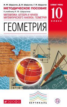 Математика: алгебра и начала математического анализа, геометрия. Геометрия.10 класс. Базовый уровень.Методическое пособие обложка книги