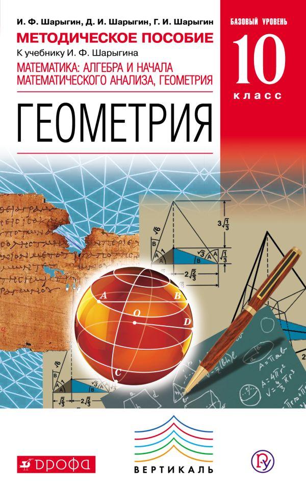 Математика: алгебра и начала математического анализа, геометрия. Геометрия.10 класс. Базовый уровень.Методическое пособие Шарыгин И.Ф., Шарыгин Д.Ф., Шарыгин Г.И.