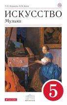 Музыка. 5 класс. Учебник, CD