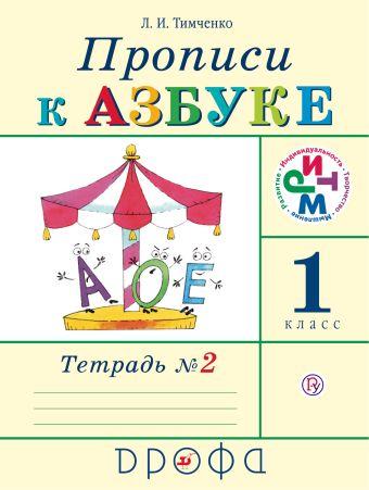 Прописи к Азбуке. 1 кл. Ч.2. Тимченко Л.И.