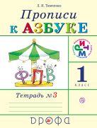 Прописи к Азбуке. 1 кл. Ч.3.