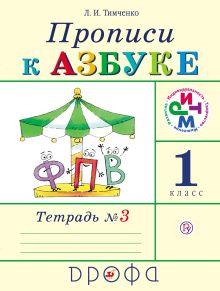 Тимченко Л.И. - Прописи к Азбуке. 1 кл. Ч.3. обложка книги