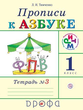 Прописи к Азбуке. 1 кл. Ч.3. Тимченко Л.И.