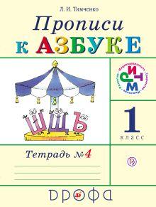 Тимченко Л.И. - Прописи к Азбуке. 1 кл. Ч.4. обложка книги