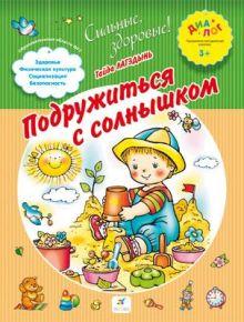 Лагдзынь Г.Р. - Подружиться с солнышком. 3–4 года. Пособие для детей обложка книги