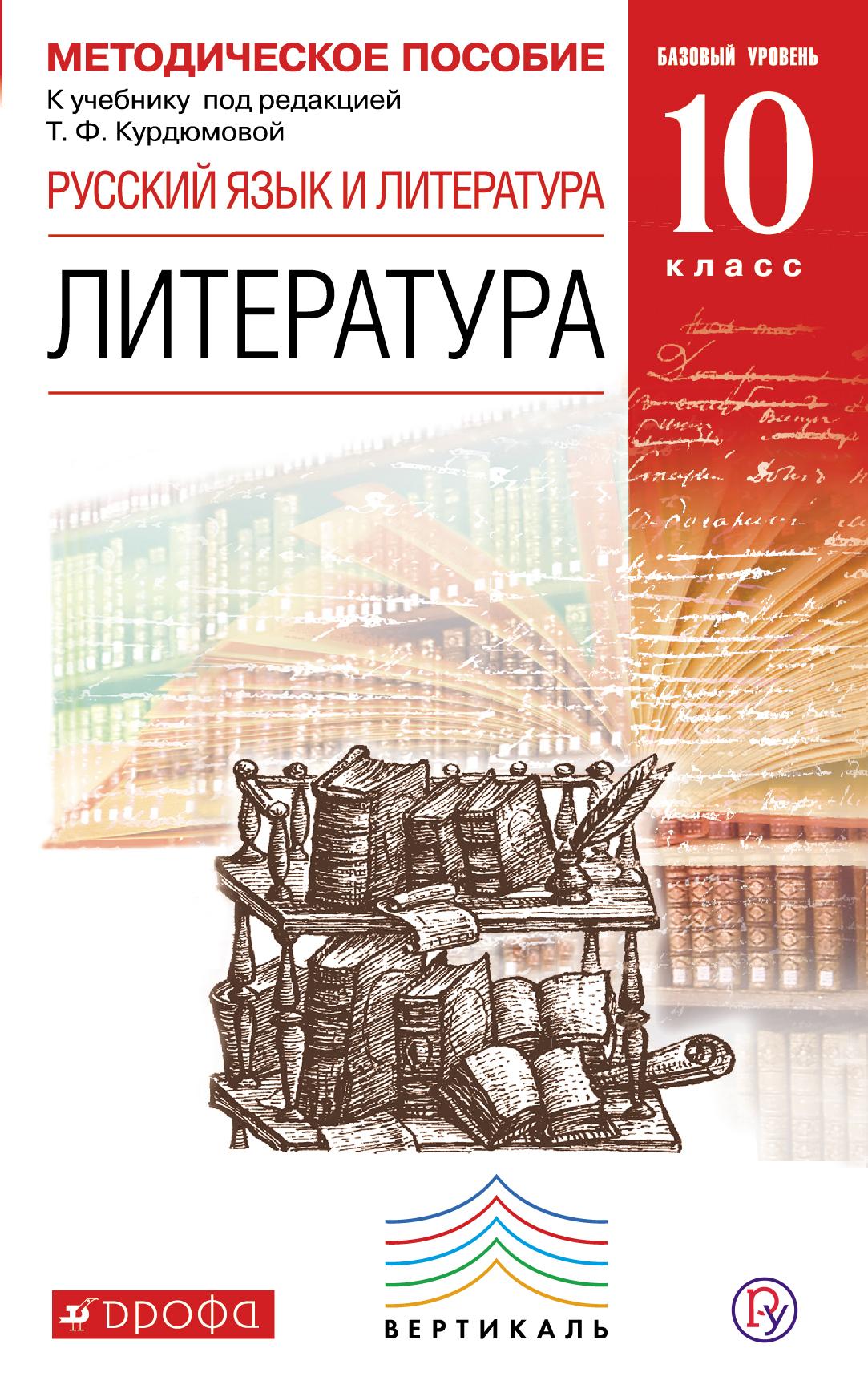 Русский язык и литература. Литература. Базовый уровень. 10 класс. Методическое пособие