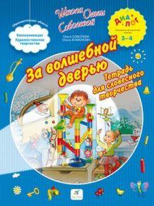 Соболева О.Л., Агафонова О.В. - За волшебной дверью. 3–4 года. Рабочая тетрадь обложка книги