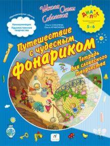 Путешествие с чудесным фонариком. 5–6 лет. Рабочая тетрадь обложка книги