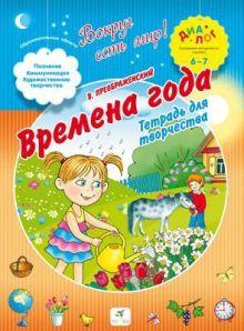 Преображенский В. - Времена года. 6–7 лет. Тетрадь для творчества обложка книги