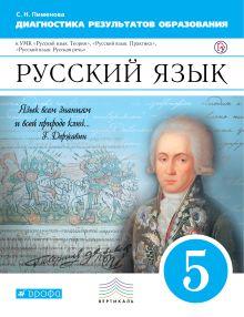 Пименова С.Н. - Русский язык Диагностика результатов образования 5 кл. обложка книги