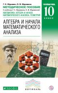 Линия УМК Г. К. Муравина. Алгебра и начала математического анализа (10-11) (углуб.)