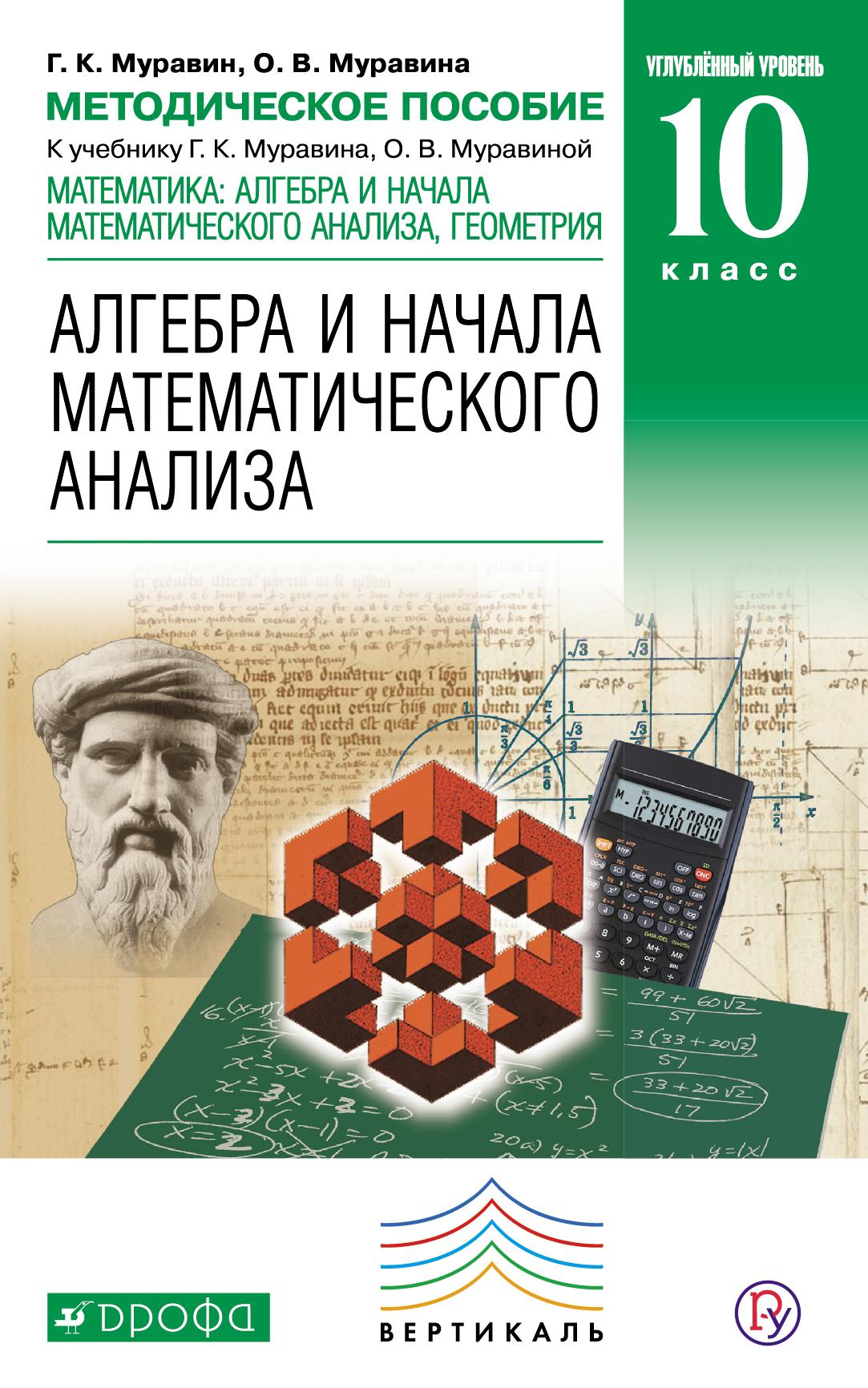 Математика: алгебра и начала математического анализа, геометрия. Алгебра и начала математического анализа. Углубленный уровень. 10 класс. Методическое пособие
