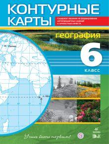 География.6кл.Контурные карты.(Учись быть первым!) (ДИК) (, 24 стр) обложка книги