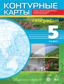 География.5 кл.Контурные карты.(Учись быть первым!)(ДИК)(, 24 стр.) обложка книги