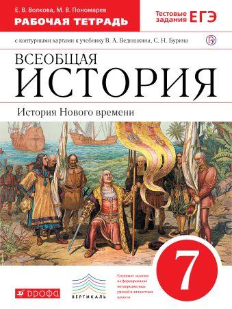 История Нового времени.7кл.Раб.тетр. с к/к.(Волкова,Пономарев) Волкова Е. В., Пономарев М.  В.