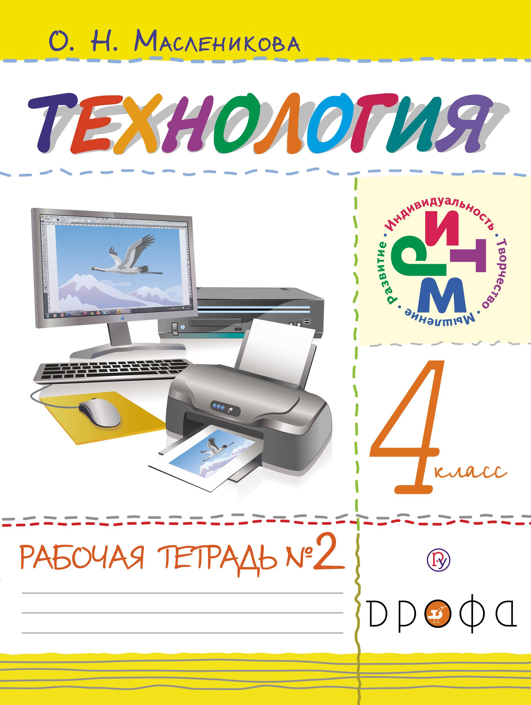 Технология. 4кл.Рабочая тетрадь.№2 (Масленикова). РИТМ