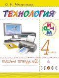 Линия УМК Н. А. Малышевой. Технология (1-4)