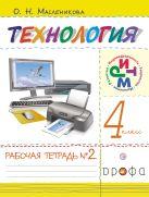 Масленикова О.Н. - Технология. 4 класс. Рабочая тетрадь № 2' обложка книги
