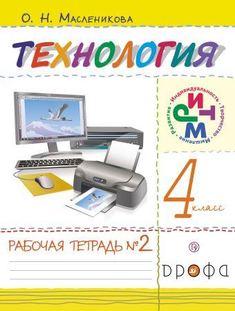Технология. 4кл.Рабочая тетрадь.№ 2 (Масленикова). Масленикова О.Н.