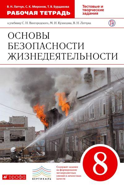 ОБЖ. 8 кл Раб.тетрадь.
