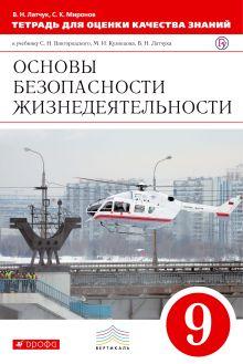 Тетрадь для оценки кач.знаний по ОБЖ. 9кл. обложка книги