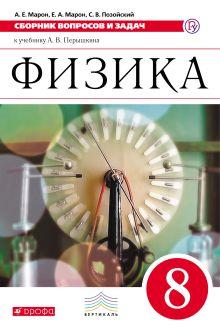 Сборник вопросов и задач. Физика. 8 класс. обложка книги