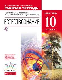 Габриелян О.С., Сладков С.А. - Естествознание. 10 класс. Рабочая тетрадь обложка книги