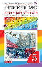 "Английский язык.""Rainbow English"". 5 кл. Кн для учителя."