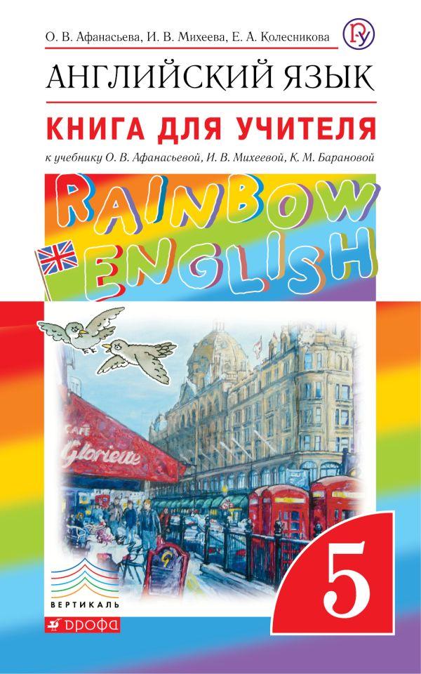 "Английский язык.""Rainbow English"". 5 кл. Кн для учителя. Афанасьева О.В., Михеева И.В., Колесникова Е.А."