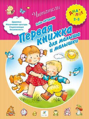 Первая книжка для малыша и малышки. 2–3 года. Пособие для детей Лагдзынь Г.Р.