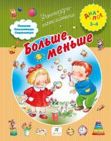 Иванова А.А. - Больше, меньше. 3–4 года. Пособие для детей обложка книги