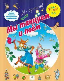 - Мы танцуем и поем. 2–3 года. Пособие для детей обложка книги