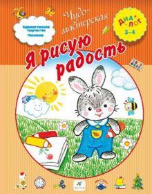 Я рисую радость. 3–4 года. Пособие для детей обложка книги