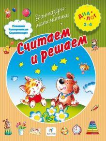 Иванова А.А. - Считаем и решаем. 3–4 года. Пособие для детей обложка книги