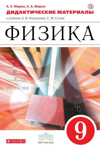 Физика. 9кл.Дидакт.мат.(Марон А.Е.,Марон Е.А.) Марон А.Е., Марон Е.А.