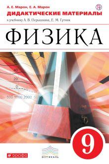 Марон А.Е., Марон Е.А. - Физика. 9 класс. Дидактические материалы обложка книги