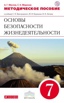 Маслов А.Г., Миронов С.К. - Основы безопасности жизнедеятельности. 7 класс. Методическое пособие обложка книги