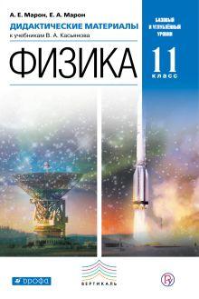 Физика.11кл.Дидактические материалы.(Марон) обложка книги