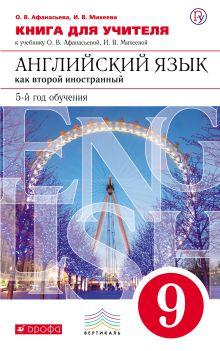 Афанасьева О.В., Михеева И.В. - Английский язык. 9 класс. Книга для учителя обложка книги