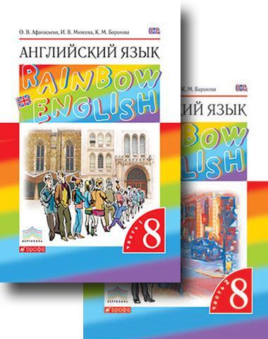 Английский язык. 8 класс. Учебник в 2-х частях. Часть 1 Афанасьева О.В., Михеева И.В., Баранова К.М.