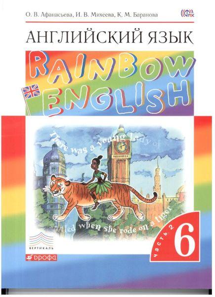 Английский язык. Учебник. 6кл. Часть 2.