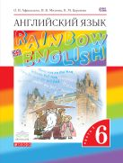 Английский язык. Учебник. 6кл. Часть 1.