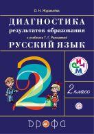Русский язык. 2 класс. Диагностика результатов обучения