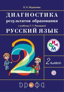 Русский язык. 2 класс. Диагностика результатов обучения обложка книги