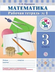 Муравина О.В. - Математика. 3 класс. Рабочая тетрадь № 1 обложка книги