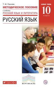 Пахнова Т.М. - Русский язык и литература. Русский язык. Базовый уровень. 10 класс. Методическое пособие обложка книги