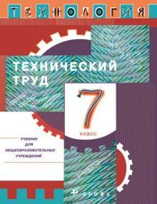Казакевич В.М., Молева Г.А. и др. - Технический труд.7кл. Учебник обложка книги